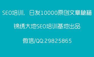 SEO培训,日发10000原创文章秘籍