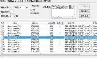 11月09日,百度全自动推送工具案例站群MIP泛站泛目录程序案例