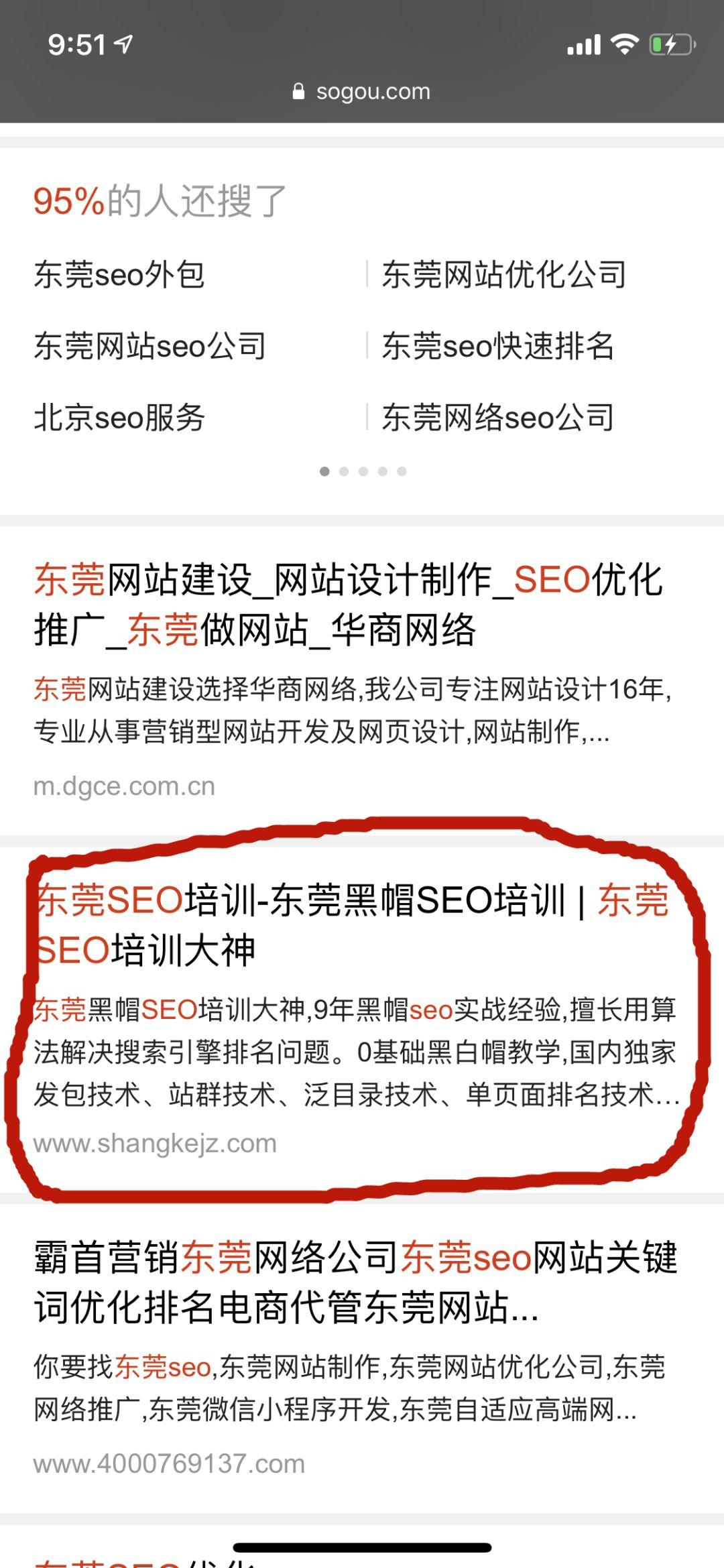 """关键词""""东莞SEO""""搜狗手机端首页"""