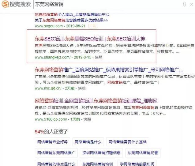"""""""东莞网络营销""""关键词搜狗PC端第一位"""