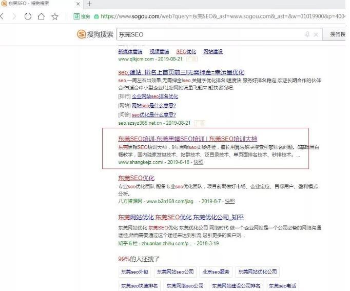 """""""东莞SEO""""关键词搜狗PC端排名第一位"""